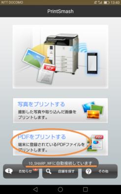 接続後PDFをプリントする