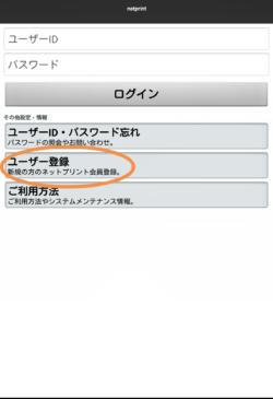 ユーザー登録をタップ