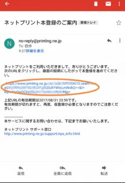 URLをタップ