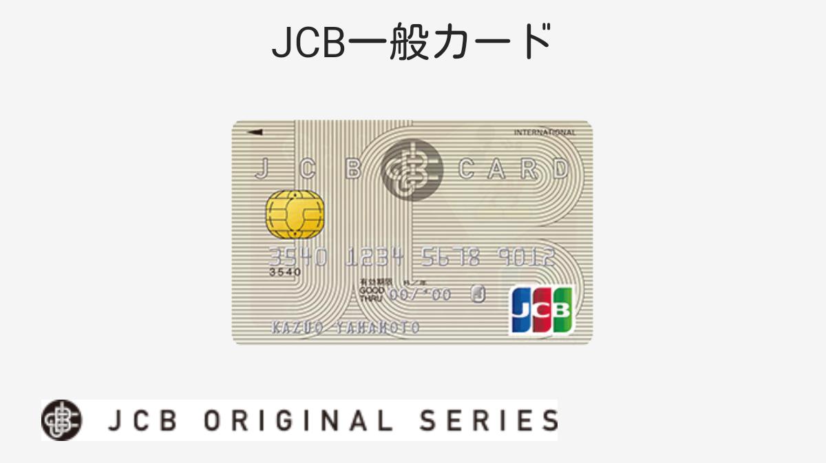 JCB一般