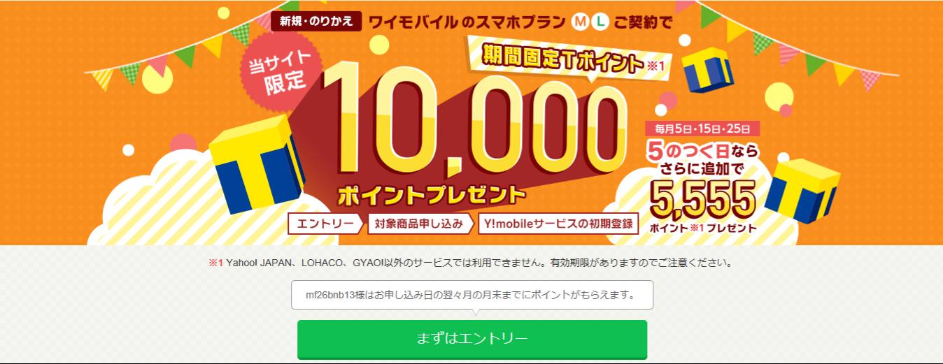 ワイモバイル10,000ポイント