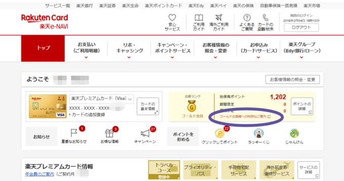 e-NAVIトップページ