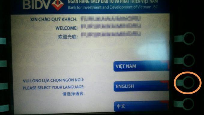 ENGLISHを選択