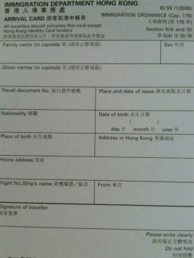 香港入国カード