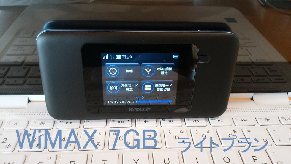 WiMAX 7GBアイキャッチ