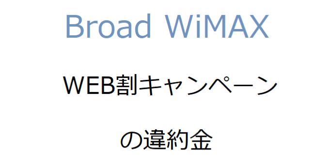 Broad WiMAX違約金