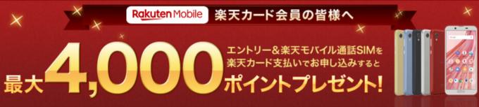 楽天モバイル4,000ポイント