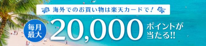 楽天カード海外利用で20,000