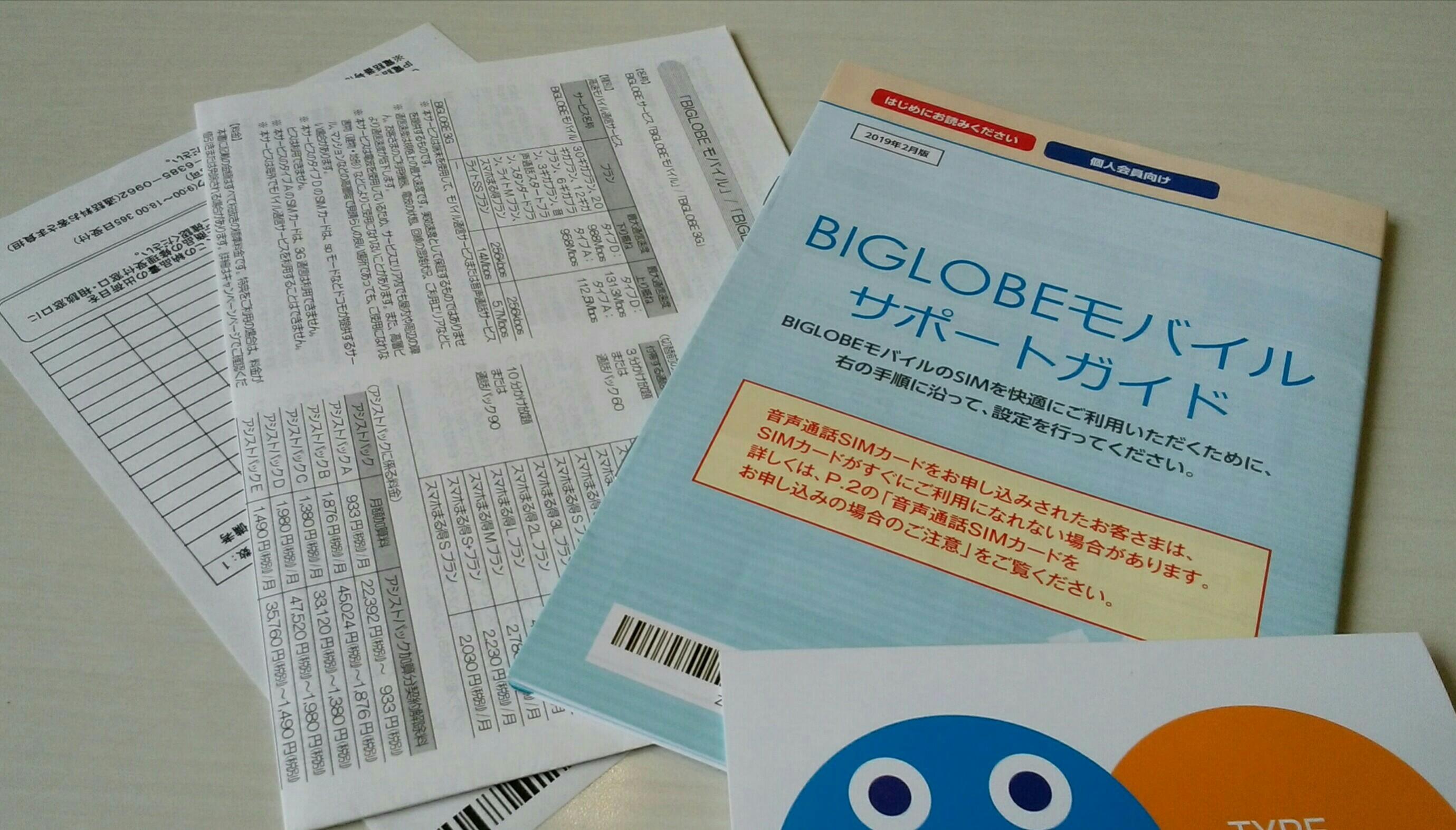 BIGLOBE mobile