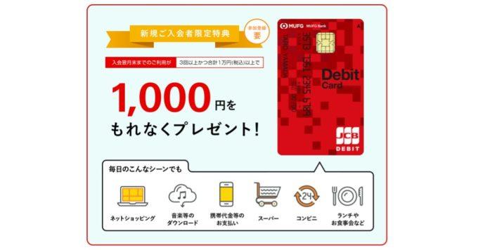 三菱デビットキャンペーン