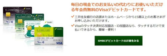 三井住友銀行Visaデビット
