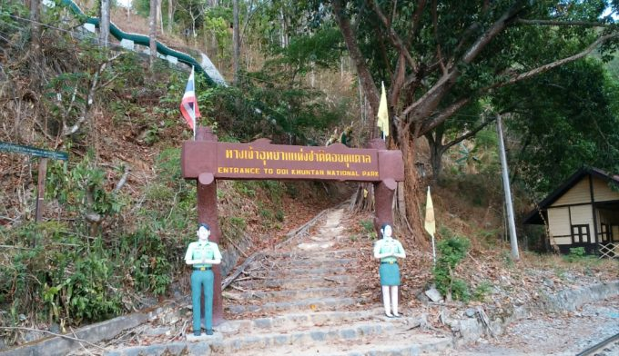 国立公園入り口