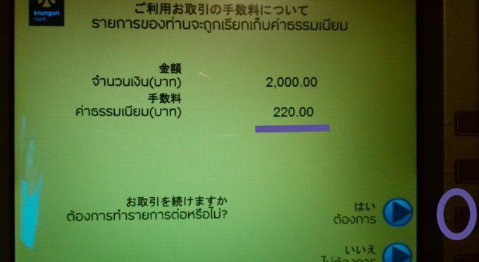 220バーツの手数料