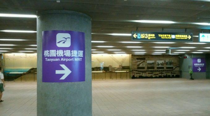 空港MRTへ