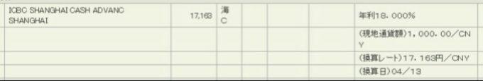 中国JCB