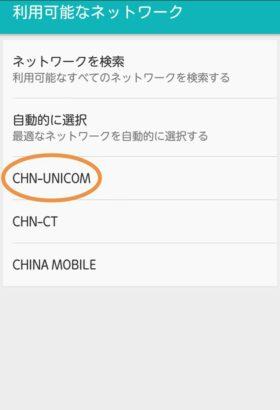 CHN-UNICOM