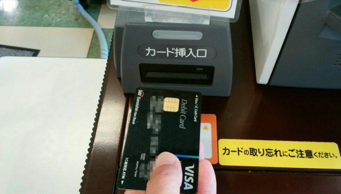 カード向き