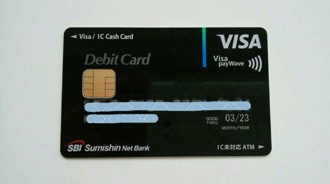 SBIのデビットカード