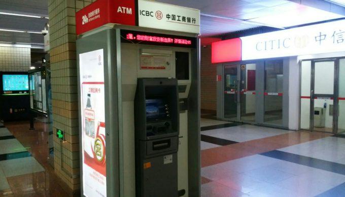 中国工商銀行