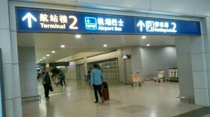 ターミナル2へ
