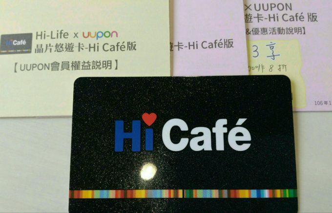 悠遊カード黒