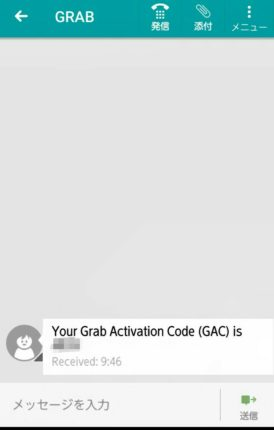 アクティベーションコード