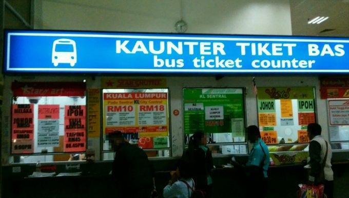 チケットカウンター