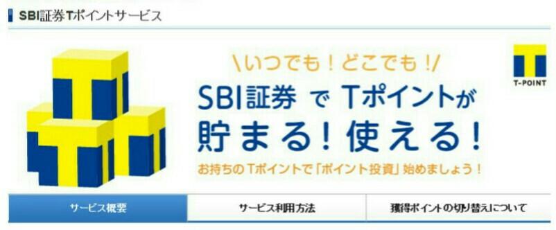 SBI証券Tポイント