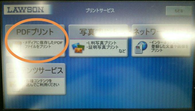 PDFプリント