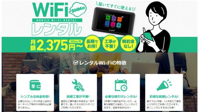 dmm wifi