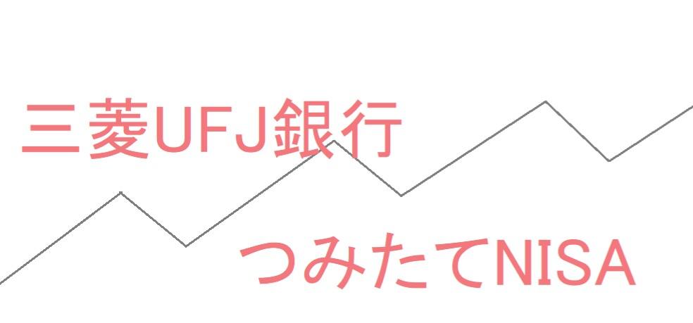 三菱UFJ銀行つみたてNISA