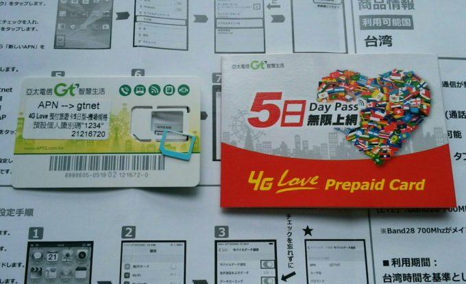 亜太電信SIM