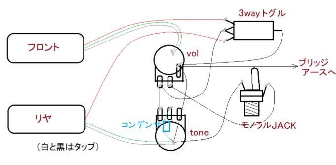 ディマジオ配線4芯